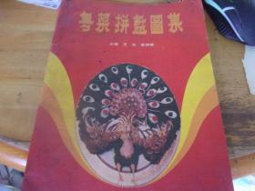粤菜拼盘图集