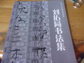 刘佑局书法集