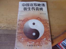 中國道家秘傳養生長壽術