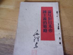 毛澤東  論反對日本帝國主義的策略   1951年1版1印 北京初版 豎版,品以圖為準