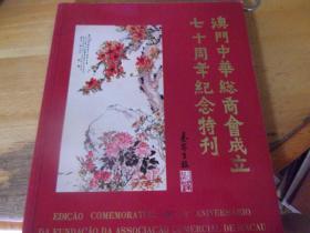 中华总商会成立七十周年纪念特刊