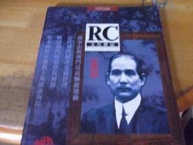 RC文化雜志  中文版第八十四期,2012年秋季刊