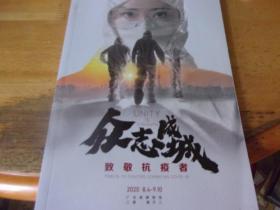 众志成城  致敬抗疫者  广东省博物馆展览画册