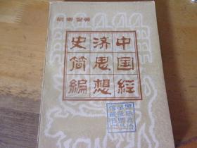 中國經濟思想史簡編