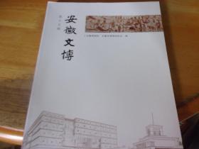 安徽文博 第十五輯