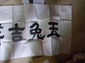 麦顺荣书法1张--玉免吉祥---大幅---广州书法家,