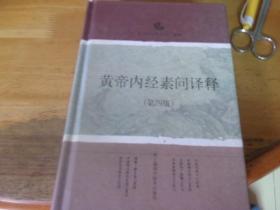 黄帝内经素问译释 第四版
