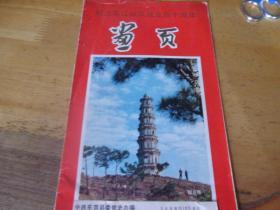 紀念東江縱隊成立四十周年 畫頁 1983年拉頁