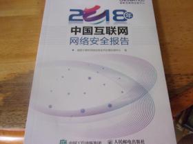 2018年中国互联网网络安全报告  全新未拆封