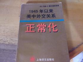 1945年以來美中外交關系正?;? error=