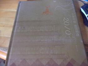 千年羊城 南国明珠2010邮册(内含珠江风韵邮票一套4枚 12枚个性化邮票 小版张一张)见图