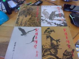 射雕英雄传(4册全)--- 明河社1977年再版原套非配本,--私蒇直版有脱订--品以图为准