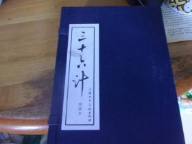 三十六计(共12册)绘画本,带盒套