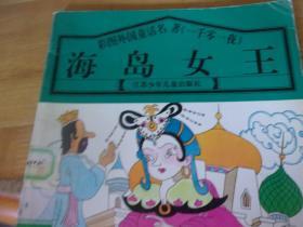24开彩图外国童话名著《一千零一夜》连环画   海岛女王-品以图为准
