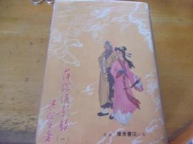 萍踪侠影录(1-4册全)---  伟青书店原套带原套,--插图版--品以图为准