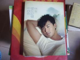 林峰 爱在记忆中找你  CD+DVD 正版,有写真册1本,歌词大海报1张
