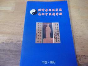 张仲景国医学院 南阳中医药学校 32开16面简介