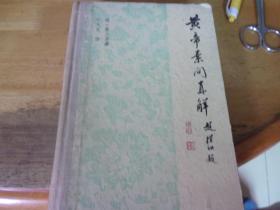 黄帝素问直解(精装)