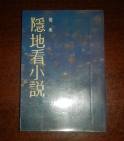 隐地看小说(初版)