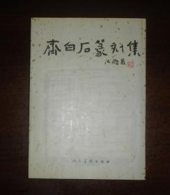 齐白石篆刻集(16开精装本)一版一印!
