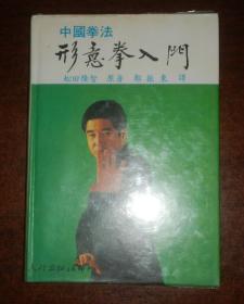 形意拳入门(初版精装本)