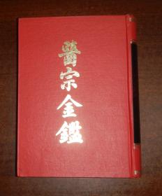 内外科合订本《医宗金鉴》精装影印本(全一册)