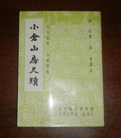小仓山房尺牍(言文对照、注解释义)初版