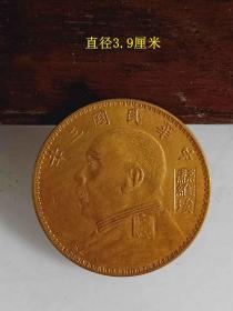 收藏的民国三年苏维埃签字版袁大头金币古钱