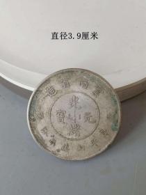 乡下收的清代传世云南省造光绪元宝库平七钱二分老银元