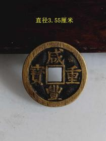 清代传世咸丰重宝当十古钱币