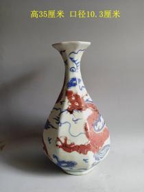 乡下收的元青花釉里红龙纹八棱瓷玉壶春赏瓶