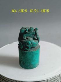 乡下收的清代传世老绿松石雕瑞兽印章