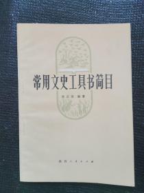 常用文史工具书简目(作者签名本)