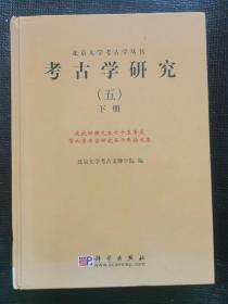 考古学研究(五 下册)(邹衡签名本)