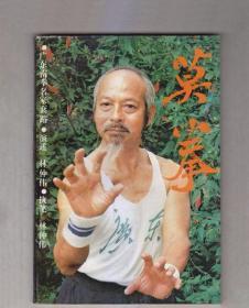 莫拳---广东南拳名家套路