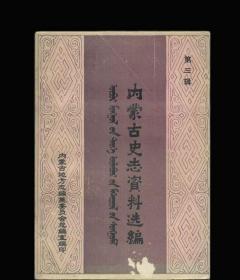 内蒙古史志资料选编(第三辑)