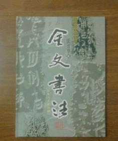 金文书法(精装本)
