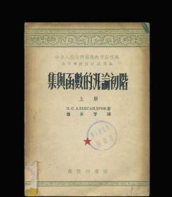 集与函数的泛论初阶(全2册)