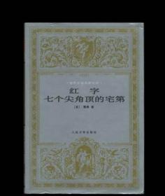 红字 七个尖角顶的宅第(世界文学名著文库)