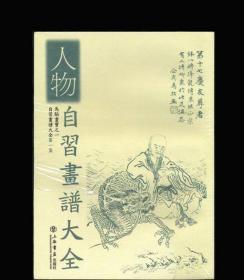 自习画谱大全(花鸟.人物.山水)