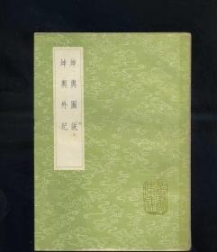 坤舆图说 坤舆外纪(丛书集成)