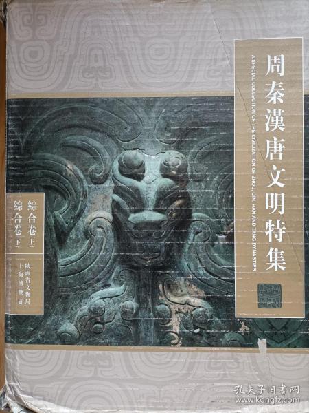 周秦汉唐文明特集【综合卷上、下册两本】