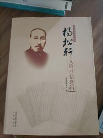 杨松轩文稿书信选辑