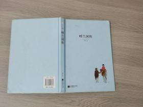 亲近经典:呼兰河传(精装典藏本)