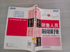 销售人员岗位培训手册:销售人员应知应会的8大工作事项和90个工作小项