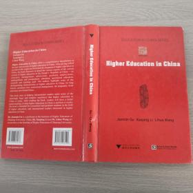 Higher Education in China  中国高等教育