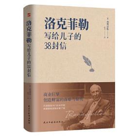 洛克菲勒写给儿子的38封信(洛克菲勒家信读本,能带给孩子一生幸福的不是金钱,而是精神上的富足和良好的生活习性。)