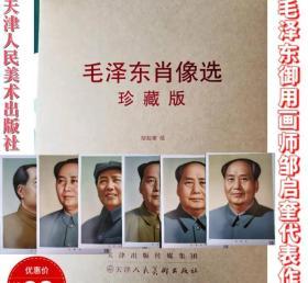 毛泽东肖像选 : 珍藏版    (大幅毛主席像挂像)   一套6张。五套起售。