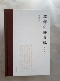 王铎年谱长编 (全四册)精