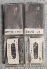 磁带  蓝摇吉他-- 即兴之路 A集1、2 B集1、2(共4盒)蓝摇吉它内部教学磁带 张学民